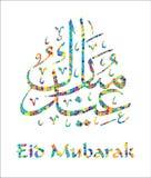 eid Mubarak również zwrócić corel ilustracji wektora Zdjęcie Royalty Free