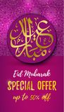 Eid Mubarak Sale banner. Special Offer up tp 50. OFF. Elegant web poster with Islamic calligraphy of text Eid Mubarak. Vector illustration for Ramadan festival Stock Images