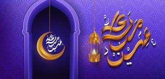 Eid Mubarak Sale met Arabische Kalligrafie Vectorillustratie stock afbeelding