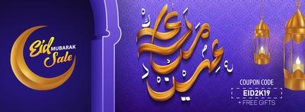 Eid Mubarak Sale met Arabische Kalligrafie Vectorillustratie stock afbeeldingen