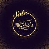 Eid Mubarak Sale mit arabischer Kalligraphie-Vektor-Illustration, Einladungskarte, Verkaufskarte, Fahne, Gruß stock abbildung