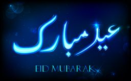 Eid Mubarak Wishing Royalty Free Stock Images