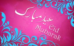 Eid Mubarak Wishing Royalty Free Stock Photo