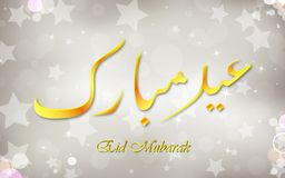 Eid Mubarak Wishing Stock Photography
