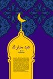 Eid Mubarakr. Holiday Ramadan  Kareem. Islamic pattern  Royalty Free Stock Photography