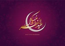 EID MUBARAM Fotos de archivo libres de regalías