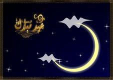 Eid mubark kartka z pozdrowieniami Zdjęcia Stock