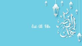 Eid ramadan bakgrund i papperssnitt och konsthantverkstil Arabisk islamisk kalligrafi?vers?ttning: Eid alfitr Bruk f?r baner, vektor illustrationer