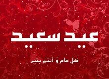 Eid Saeed Royalty Free Stock Photo