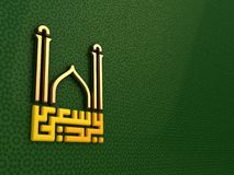 Eid Saeed | Eid Mubarak | 3D Kufic Stock Photo