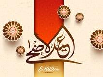 Eid-UL-Adha caligráfica árabe Mubarak del texto Stock de ilustración