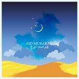 Eid-ul-fitr. Eid Mubarak. Stock Image