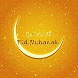Eid-ul-fitr. Eid Mubarak. Stock Photos