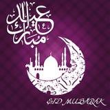 Eid Ul Fitr Greeting Card Fotografia Stock Libera da Diritti