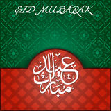 Eid Ul Fitr Greeting Card Foto de Stock