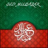 Eid Ul Fitr Greeting Card Foto de archivo