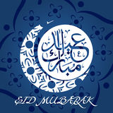 Eid Ul Fitr Greeting Card Immagine Stock Libera da Diritti