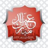 Eid Ul Fitr Greeting Card Imagen de archivo libre de regalías