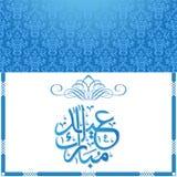 Eid Ul Fitr Greeting Card Imagen de archivo