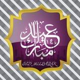 Eid Ul Fitr Greeting Card Fotografie Stock Libere da Diritti