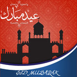 Eid Ul Fitr Greeting Card Fotografie Stock
