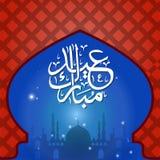 Eid Ul Fitr  Greeting Card Stock Photo