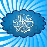 Eid Ul Fitr  Greeting Card Stock Photos