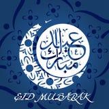 Eid Ul Fitr  Greeting Card Royalty Free Stock Image