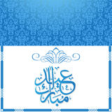Eid Ul Fitr  Greeting Card Stock Image