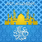Eid Ul Fitr  Greeting Card Stock Image