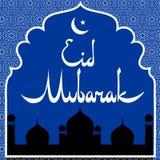 Eid ul Fitr Stock Images