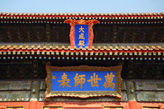 Eijing-Konfuzianer-Tempel Lizenzfreie Stockfotos