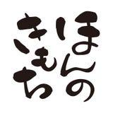 Ein Euphemismus für 'kleines Geschenk 'auf japanisch, japanische Kalligraphie stock abbildung