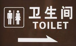 Ein Zeichen außerhalb der allgemeinen Toilette in Peking Lizenzfreie Stockfotos