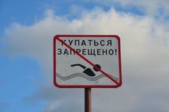 Ein Zeichen, welches das Baden verbietet stockfotografie