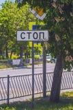 Eindeteken in Rus bij weg Stock Fotografie