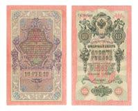 Eindeutige alte russische Banknote getrennt Lizenzfreie Stockfotografie