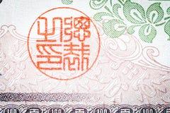 In eine alte japanische Banknote Lizenzfreie Stockfotos