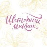 Eine Blumenpicknickphrase auf Russen Stockfotografie