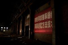Eine leere alte Fabrik Stockfotografie
