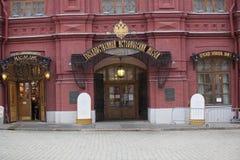 Eingang im Zustands-historischen Museum (Moskau) Lizenzfreie Stockfotografie