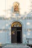 Eingang zu einer orthodoxen Kirche in Pomorie, Bulgarien Stockfotos