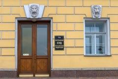 Eingang zum Gebäude des Bundesverfassungsgerichts der Russischen Föderation stockfotos