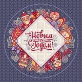 Einladung des neuen Jahres Bunter Dekor des Feiertags Wärmen Sie Wünsche für frohe Feiertage herein Cyrilli Stockbilder