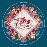 Einladung des neuen Jahres Bunter Dekor des Feiertags Wärmen Sie Wünsche für frohe Feiertage auf kyrillisch Schrift Lizenzfreie Stockfotografie