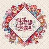 Einladung des neuen Jahres Wärmen Sie Wünsche für frohe Feiertage auf kyrillisch Schrift Stockfotos