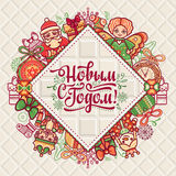 Einladung des neuen Jahres Wärmen Sie Wünsche für frohe Feiertage auf kyrillisch Schrift Stockfotografie