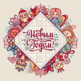Einladung des neuen Jahres Wärmen Sie Wünsche für frohe Feiertage auf kyrillisch Schrift Lizenzfreie Stockfotos