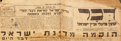 Einrichtung der israelische Staat Lizenzfreies Stockfoto