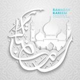 Ejemplo del festival del Ramadán